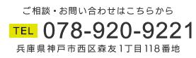 TEL:078-940-8172 兵庫県神戸市垂水区西舞子9丁目11-1